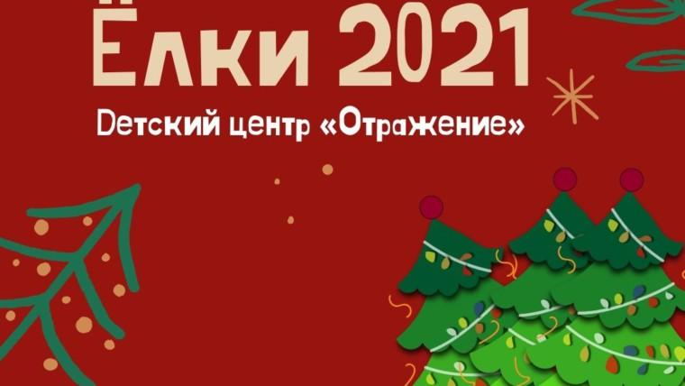 Новогоднее путешествие с «Детским центром «Отражение». Ёлки 2021