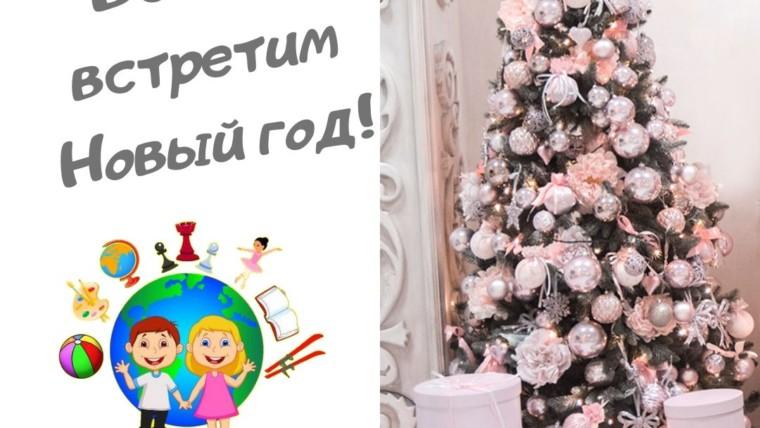 Весело встретим Новый год!