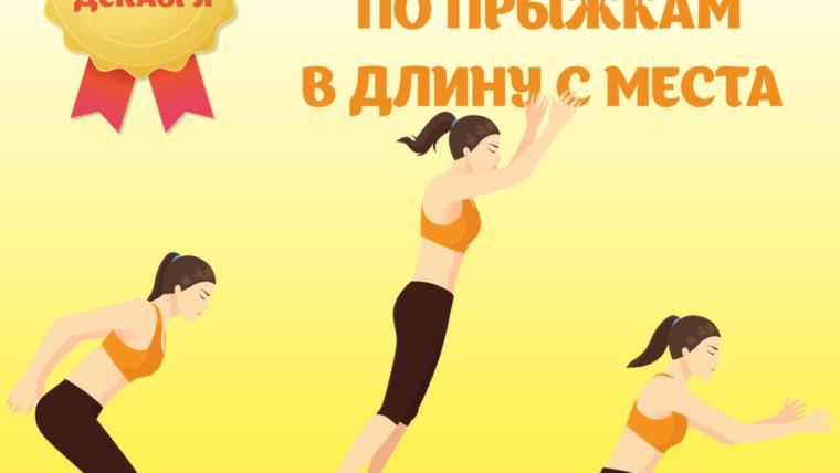 Соревнования по прыжкам в длину с места
