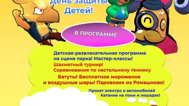 День защиты детей в детском парке «Фили»