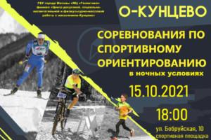 В Кунцево пройдут соревнования по спортивному ориентированию.