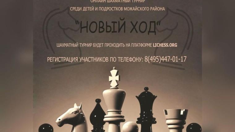 Шахматный турнир «Новый ход»