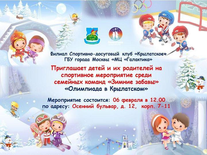Соревнования среди семейных команд «Олимпиада в Крылатском»